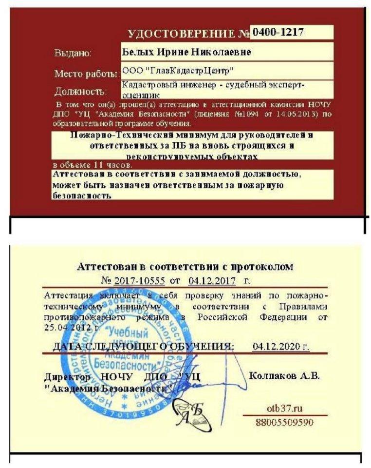 удостоверение судебный эксперт-оценщик